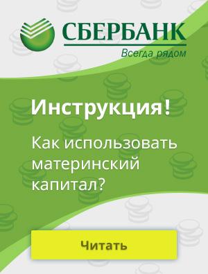 Ипотечный кредит в Сбербанке под материнский капитал