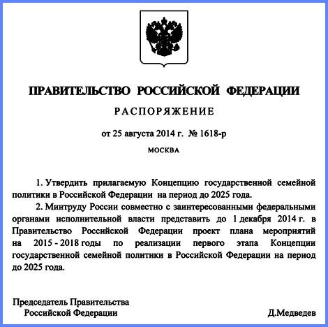 Концепция государственной семейной политики в РФ на период до 2025 года