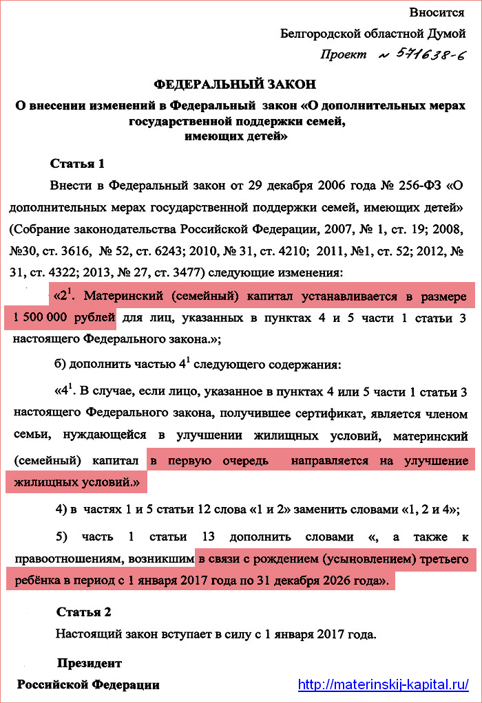 Законопроект № 571638-6
