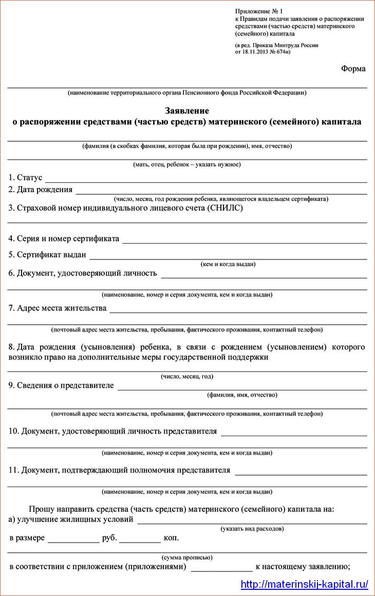 Заявление о распоряжении средствами материнского капитала (образец)
