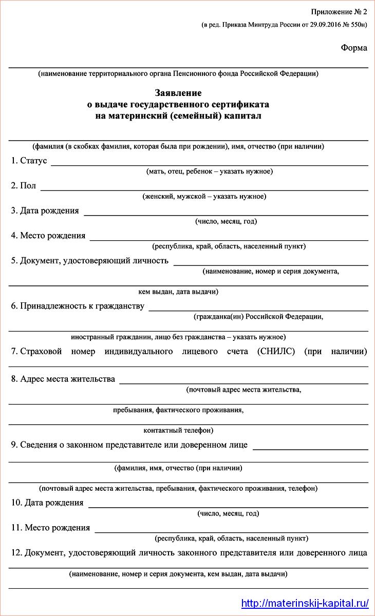 Заявление на материнский капитал (бланк)