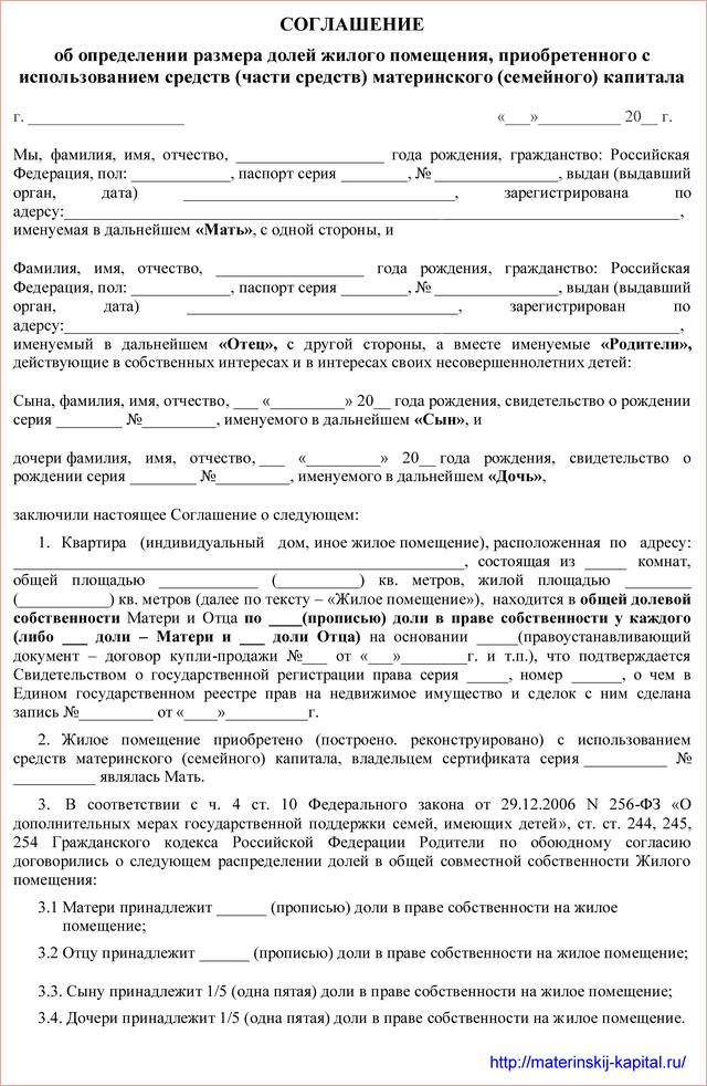 Список документов росреестр регистрация долю в квартире за материнский капитал