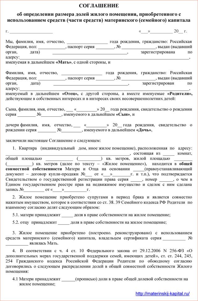 Изображение - Выделение долей детям по материнскому капиталу soglashenie-o-raspredelenii-dolej-obrazec-2