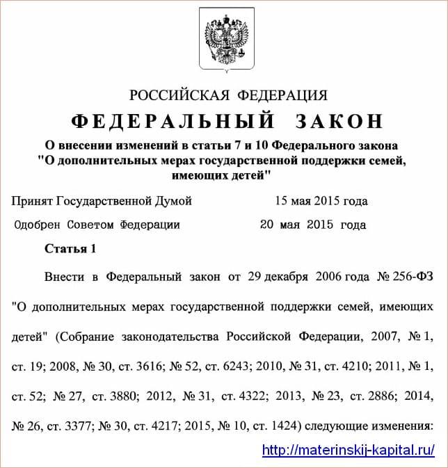 Изображение - Использование материнского капитала для первоначального взноса по ипотеке в сбербанке materinskij-kapital-na-pervonachalnyj-vznos