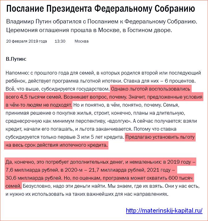 Путин о продлении ставки 6% по ипотеке на весь срок кредита