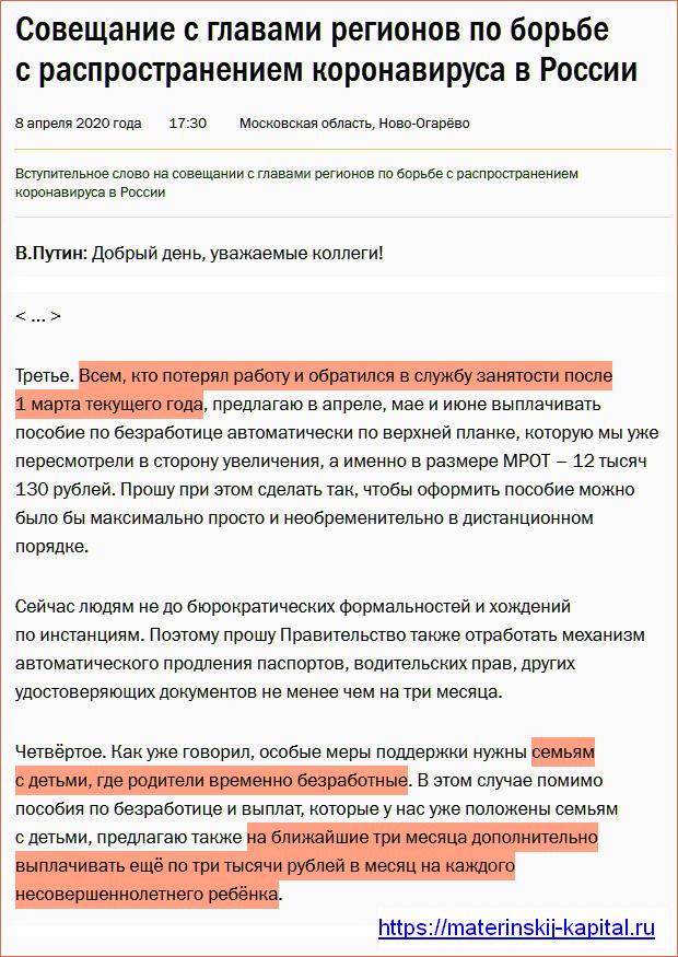 08.04.2020 Владимир Путин сообщил о выплатах для детей по 3000 рублей на каждого несовершеннолетнего