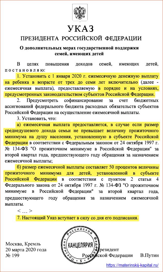 Указ Путина о детских пособиях с 3 до 7 лет