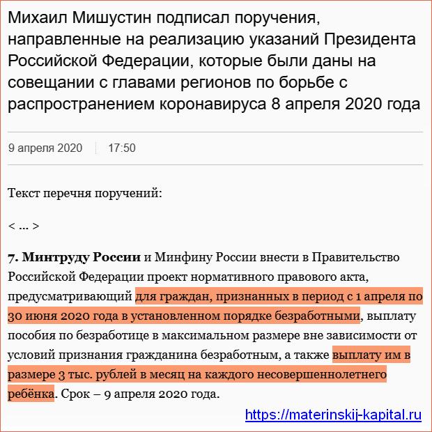Выплаты 3000 рублей на несовершеннолетних детей с апреля 2020 года
