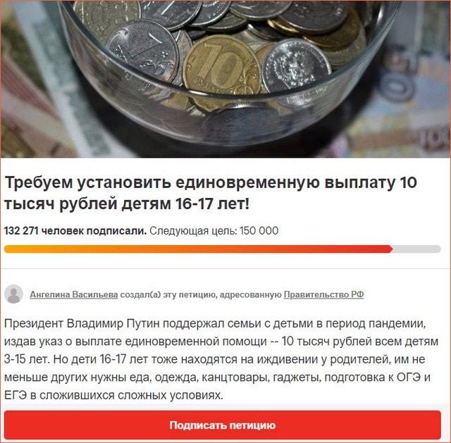 Выплаты 10000 рублей на детей 16-18 лет