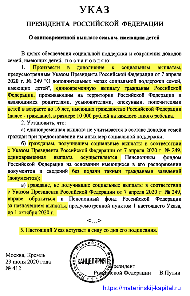 Указ Президента о выплате 10000 на детей до 16 лет в июле 2020