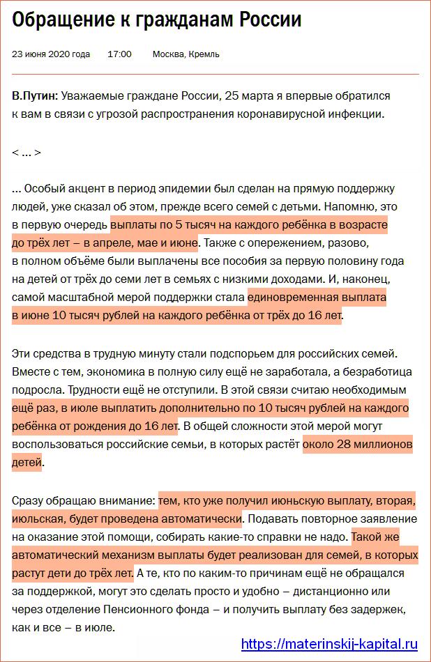 10 тысяч рублей на детей от 0 до 16 лет в июле