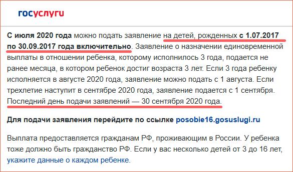 Кому в сентябре будут выплаты по 10000 рублей