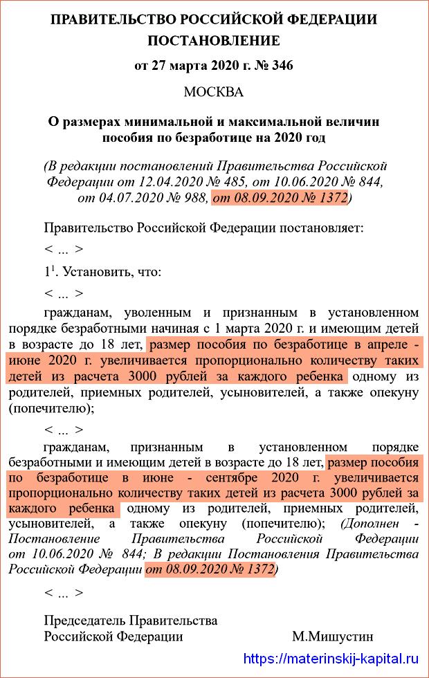 Доплаты 3000 рублей к пособию по безработице продлили до 1 октября