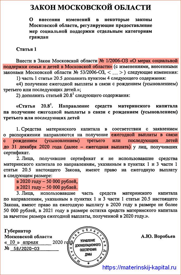 50 тысяч из регионального материнского капитала в Московской области (закон)
