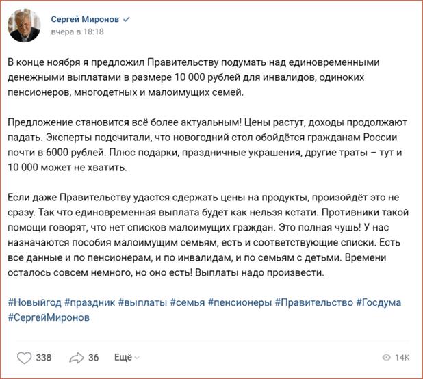 Сергей Миронов о выплате 10000 в декабре