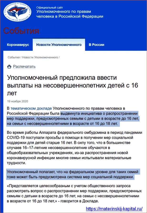 Другие предложения о выплатах 10000 рублей на детей