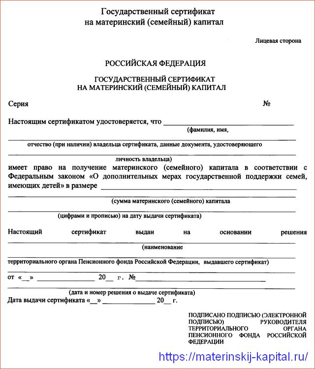 Как выглядит электронный сертификат на материнский капитал